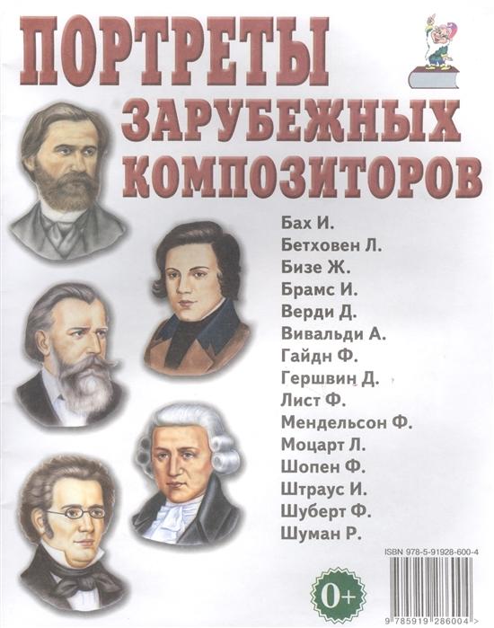 Портреты зарубежных композиторов портреты зарубежных детских писателей с методичкой