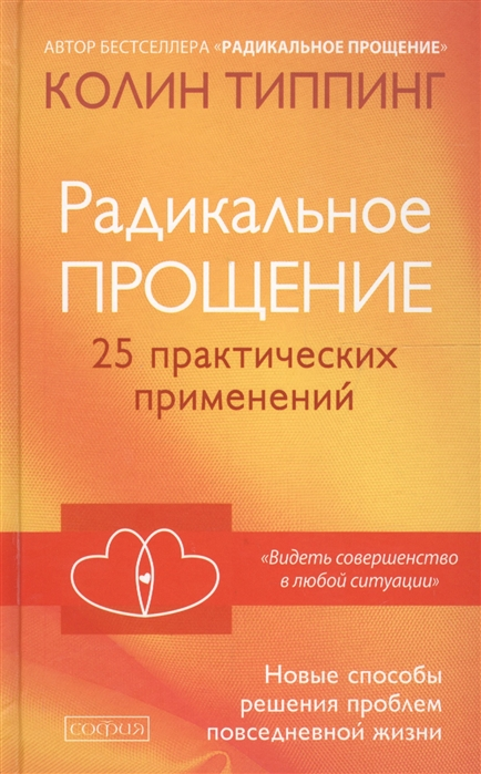 Типпинг К. Радикальное прощение 25 практических применений Новые способы решения проблем повседневной жизни