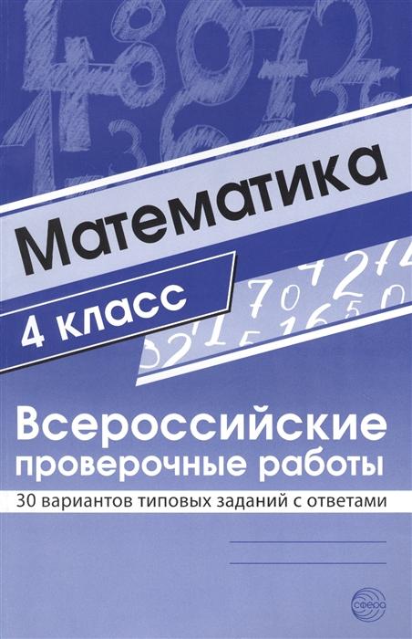 Булгакова О., Зайцева Л. (сост.) Математика Всероссийские проверочные работы 4 класс 30 вариантов типовых заданий с ответами