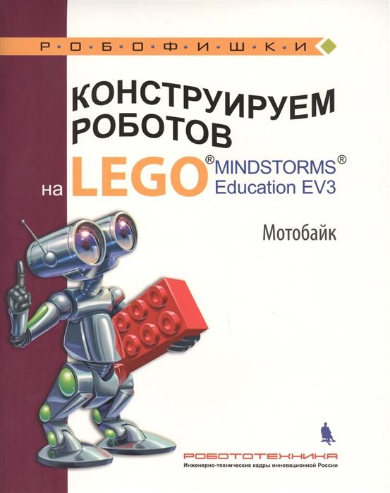 цена на Тарапата В., Красных А., Салахова А. Конструируем роботов на LEGO MINDSTORMS Education EV3 Мотобайк