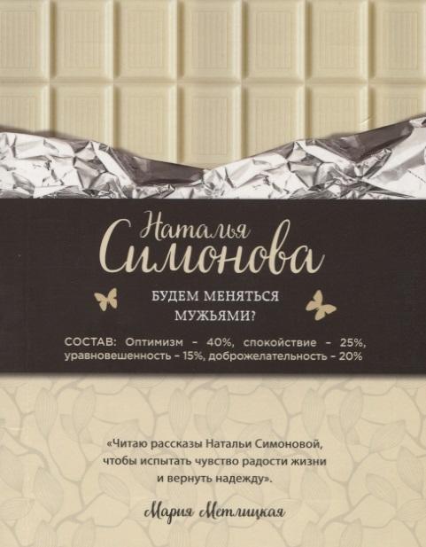 Симонова Н. Будем меняться мужьями симонова н узкие врата