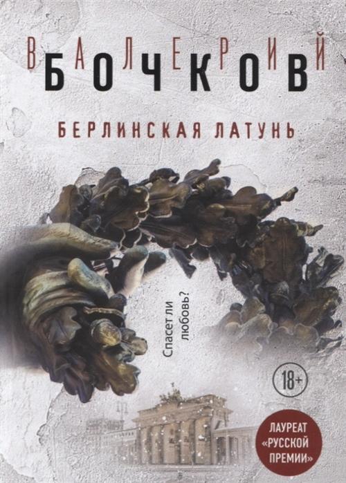 Бочков В. Берлинская латунь
