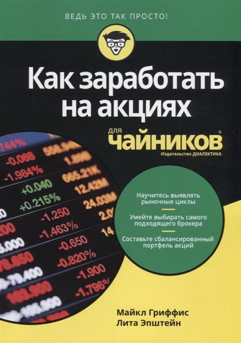 Гриффис М., Эпштейн Л. Как заработать на акциях для чайников петров к лукашевич т как заработать на бирже для чайников