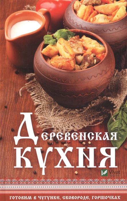Тарасова Н. Деревенская кухня Готовим в чугунке сковороде горшочках цена