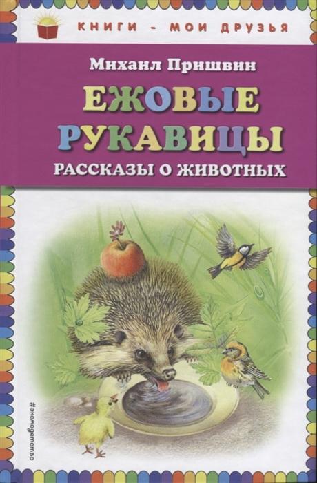 Пришвин М. Ежовые рукавицы Рассказы о животных цена в Москве и Питере
