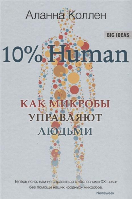 Коллен А. 10 Human Как микробы управляют людьми