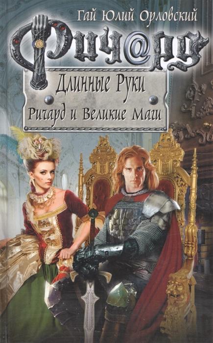 Орловский Г. Ричард Длинные Руки Ричард и Великие Маги цена в Москве и Питере