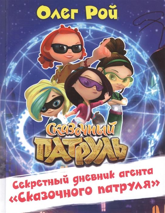 Купить Секретный дневник агента Сказочного патруля, Издательство Э, Проза для детей. Повести, рассказы
