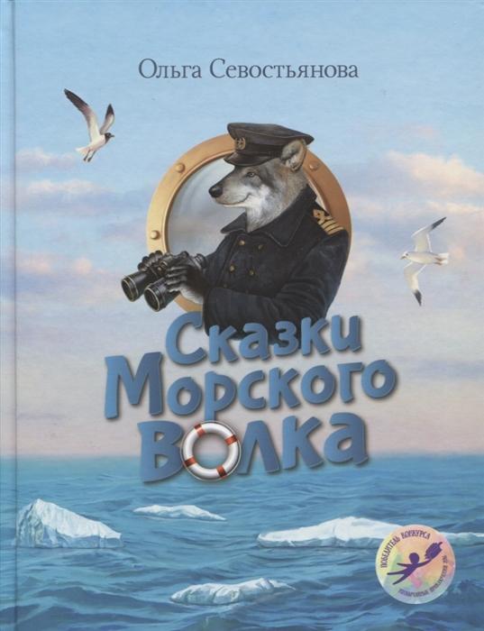 Севостянова О. Сказки Морского волка Хождение за три моря Никитки и его друзей