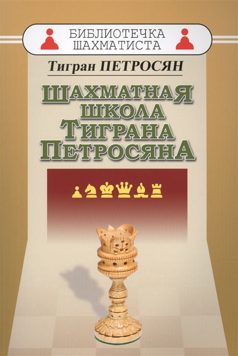 Петросян Т. Шахматная школа Тиграна Петросяна тигран петросян шахматная школа тиграна петросяна