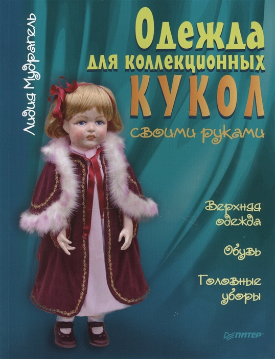 Мудрагель Л. Одежда для коллекционных кукол своими руками Верхняя одежда Обувь Головные уборы