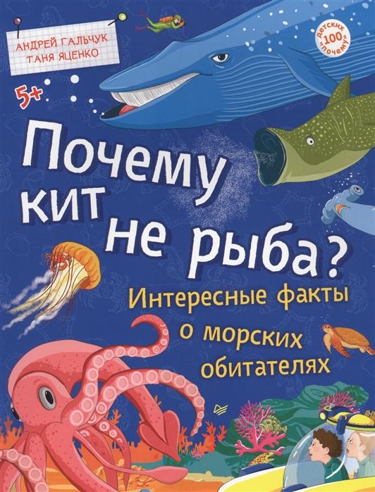 Гальчук А., Яценко Т. Почему кит не рыба Интересные факты о морских обитателях