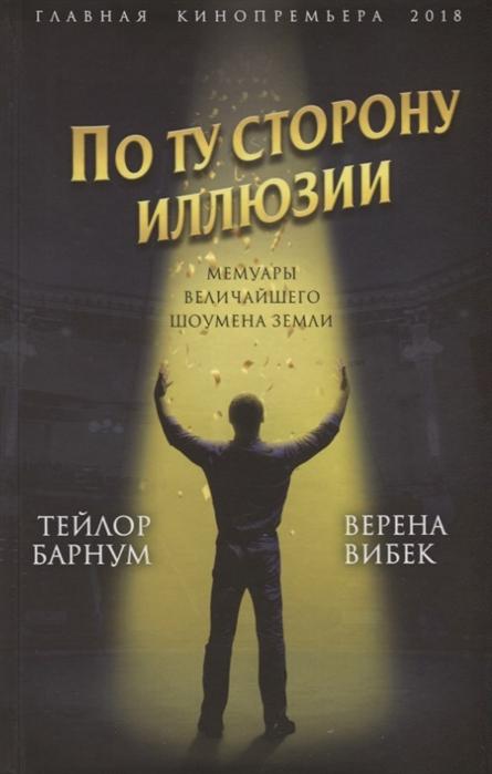 Барнум Т., Вибек В. По ту сторону иллюзии Мемуары величайшего шоумена Земли