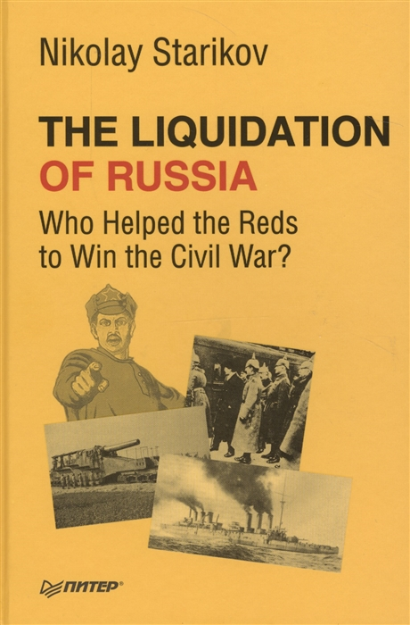 Starikov N, The Liquidation of Russia Who Helped the Reds to Win the Civil War starikov n the liquidation of russia who helped the reds to win the civil war