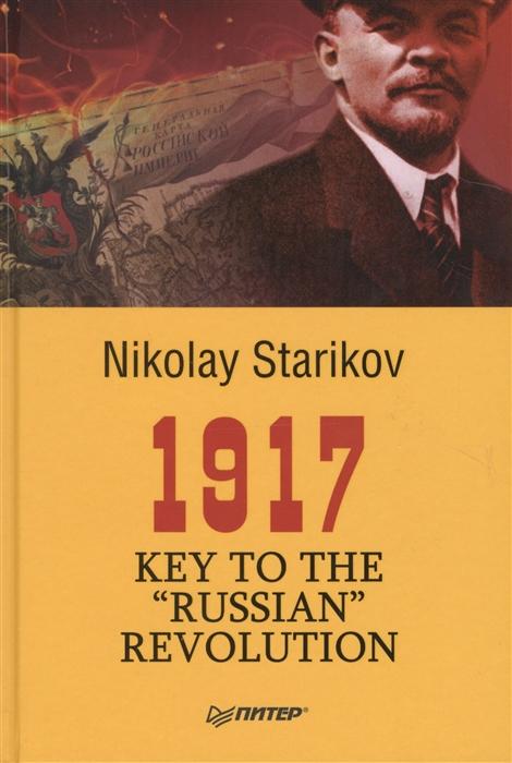 Starikov N, 1917 Key to the Russian Revolutions nikolay starikov 1917 key to the russian revolution isbn 978 5 4461 0485 7
