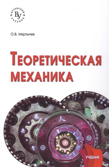 Теоретическая механика Учебник