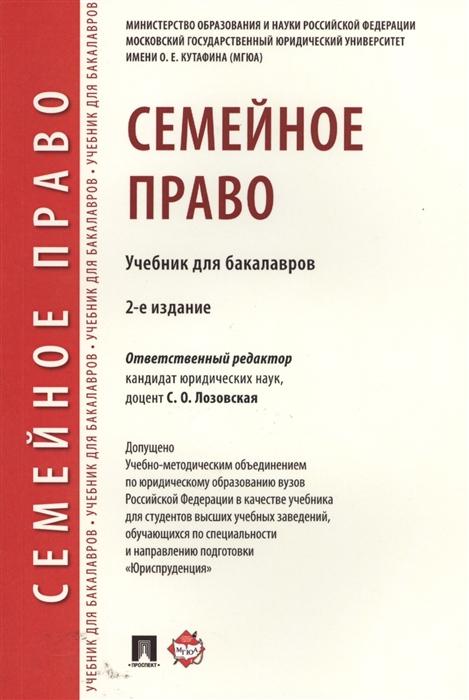 купить Лозовская С. (ред.) Семейное право Учебник для бакалавров по цене 531 рублей