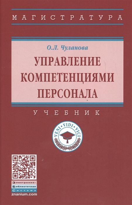 Управление компетенциями персонала Учебник