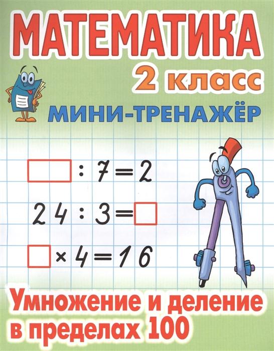 все цены на Петренко С. (сост.) Математика 2 класс Умножение и деление в пределах 100 онлайн