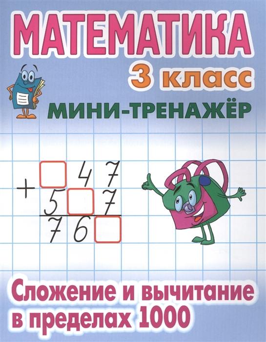 все цены на Петренко С. (сост.) Математика 3 класс Сложение и вычитание в пределах 1000 онлайн