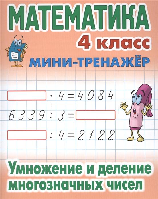 Петренко С. (сост.) Математика 4 класс Умножение и деление многозначных чисел джемпер galvanni galvanni ga024emeutm8
