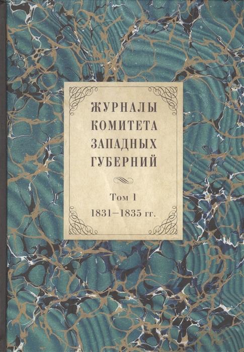 Журналы Комитета Западных губерний Том 1 1831-1835 гг
