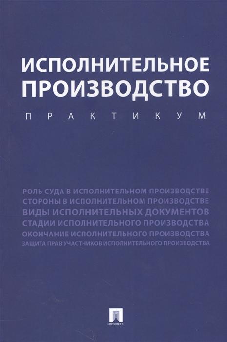 Тогузаева Е., Зарубина М., Малько Е. и др. Исполнительное производство Учебное пособие