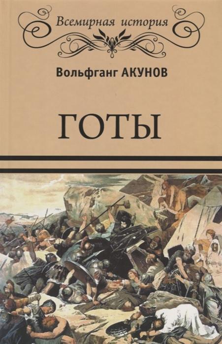 Акунов В. Готы
