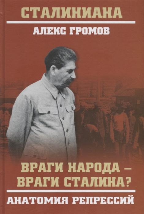 Громов А. Враги народа - враги Сталина Анатомия репрессий андрей януарьевич вышинский сталин и враги народа