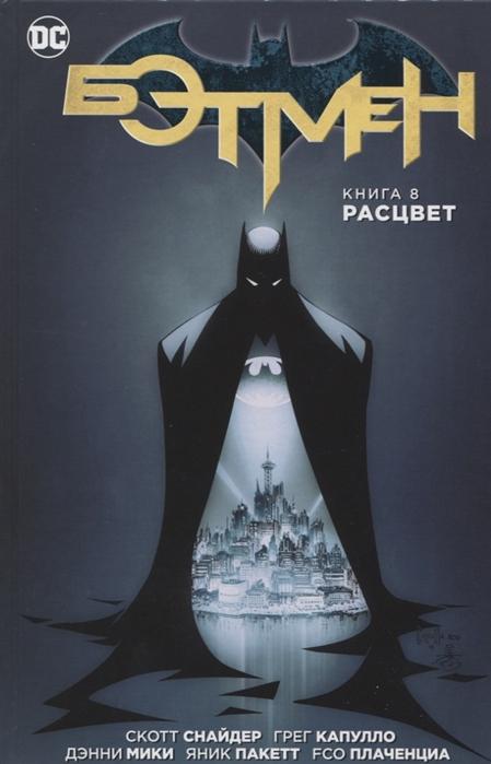 Снайдер С. Бэтмен Книга 8 Расцвет Графический роман цены онлайн