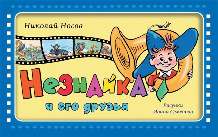 Носов Н. Незнайка и его друзья недорого
