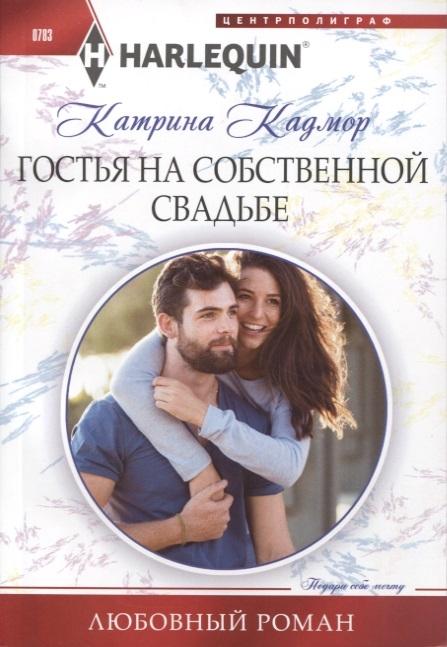 Кадмор К. Гостья на собственной свадьбе