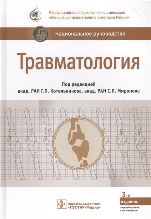Кательников Г., Миронов С. (ред.) Травматология