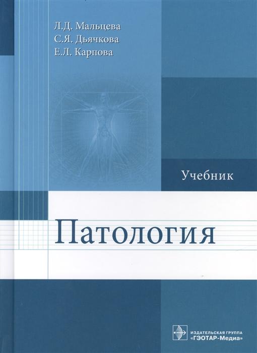 Мальцева Л., Дьячкова С., Карпова Е. Паталогия Учебник