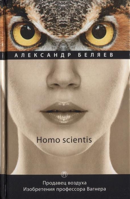 Беляев А. Homo scientis Продавец воздуха Изобретения профессора Вагнера Том 2