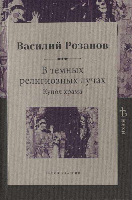 Розанов В. В темных религиозных лучах Купол храма