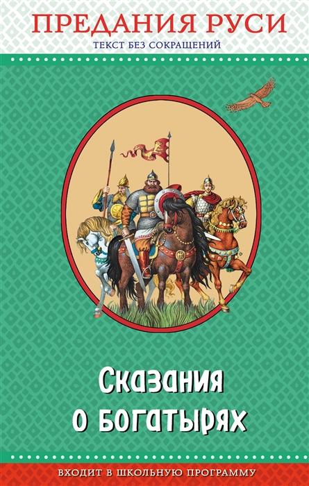 цена на Кожедуб В. (отв. Ред.) Сказания о богатырях Предания Руси