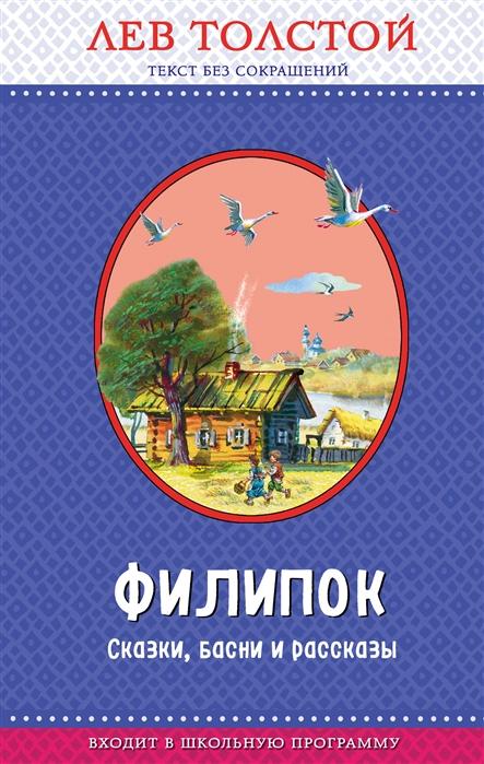 цена на Толстой Л. Филипок Сказки басни и рассказы