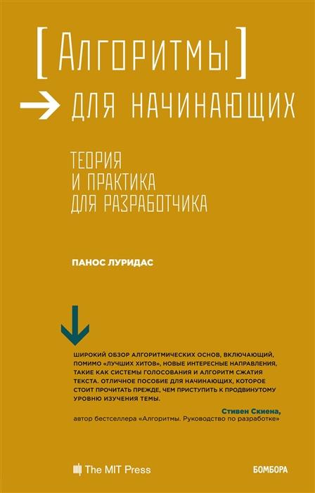 Луридас П. Алгоритмы для начинающих Теория и практика для разработчика