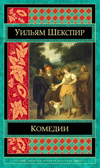 Шекспир У. Комедии шекспир у комедии