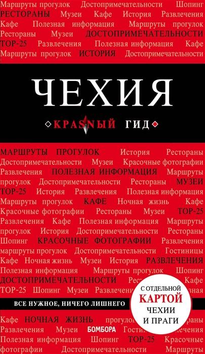 Яровинская Т. Чехия Путеводитель