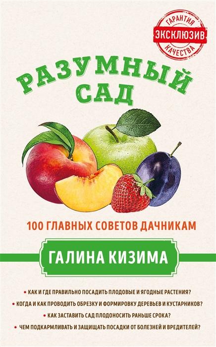 Кизима Г. Разумный сад 100 главных советов дачникам от Галины Кизимы