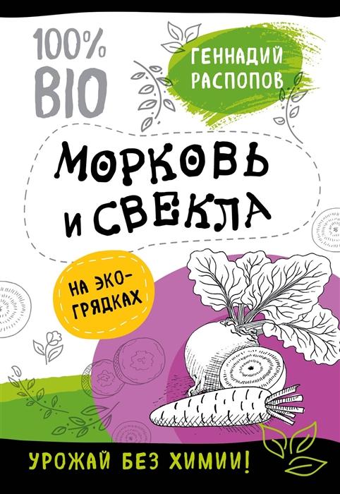 Распопов Г. Морковь и свекла на эко грядках Урожай без химии анна белякова картофель морковь свекла
