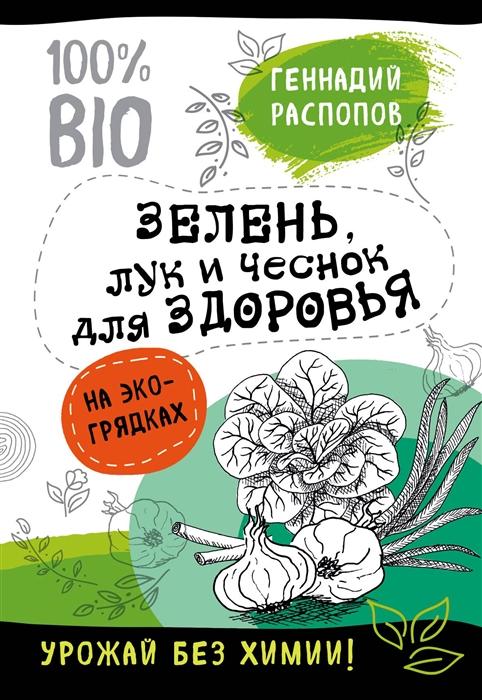 Распопов Г. Зелень лук и чеснок для здоровья на эко грядках чеснок соло 250 г