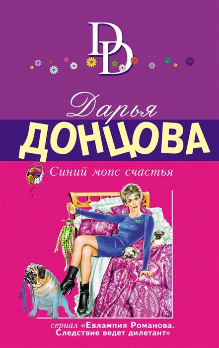 Донцова Д. Синий мопс счастья