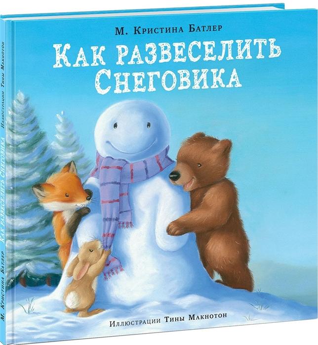 Купить Как развеселить Снеговика Сказка, Нигма, Сказки