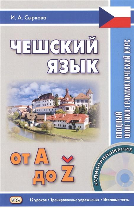 цены на Сыркова И. Чешский язык от A до Z Вводный фонетико-грамматический курс СD  в интернет-магазинах