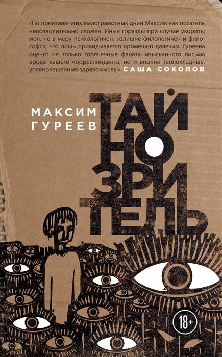 Гуреев М. Тайнозритель савелий гуреев чудо поликлиника