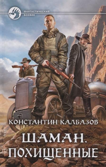 читать книгу к кабзаев шаман
