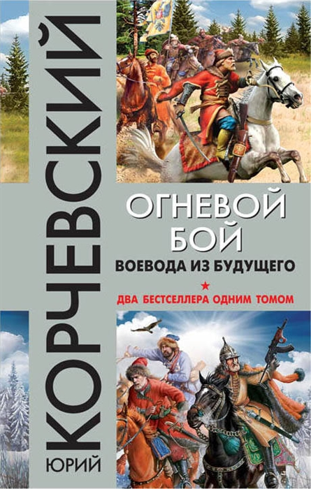 Корчевский Ю. Огневой бой Воевода из будущего